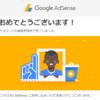 【2019年】Googleアドセンス審査に一発合格した!ブログ開設1週間でも問題なし!