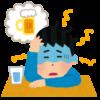 二日酔い対策には「ヘパリーゼ錠剤」がおすすめ【効果・副作用】
