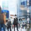 ペルソナ5アニメのクオリティがヤバそうで期待度MAX!!【2018年4月】