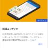 Googleアドセンスの関連コンテンツが雑記ブログ開設3カ月で解放された!!