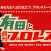「有田と週刊プロレスと」は無知の人にこそ観てほしい!!最高に面白いからAmazonプライム会員なら絶対観るべき