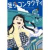 【全1巻おすすめ漫画】森田るい『我らコンタクティ』シュールさと宇宙への情熱がハンパない