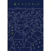 【全1巻おすすめ漫画】町田洋『夜とコンクリート』静けさとノスタルジーがフワっと広がる名作