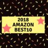 2018年にAmazonで買ってよかったおすすめ商品まとめ10選!