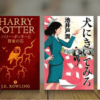 【Kindle Unlimited】ハリーポッター全巻を無料で読む方法を徹底解説!