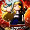 【パワプロアプリ】オクタヴィアSR45になるまでガチャぶん回した!石800個の死闘!!