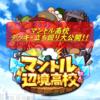 【パワプロアプリ】マントル投手凡才SS5達成した立ち回り・デッキ紹介!