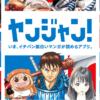 【おすすめ漫画アプリ】ヤンジャンが無料で読める!人気のキングダムやゴールデンカムイも掲載!