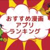 【2019年】漫画アプリおすすめランキング!超人気・有名作品も無料で読めちゃう!【iOS・Android】