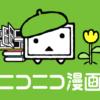 【おすすめマンガアプリ】ニコニコ漫画はコメント機能やギフト機能が新鮮!ワンパンマンなど超有名作品も掲載中!