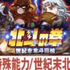 【パワプロアプリ】北斗高校9000点チャレンジ達成!デッキ・立ち回りのコツ紹介