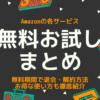 Amazonの各種サービス無料体験お試しまとめ【解約方法やお得な使い方も徹底紹介】