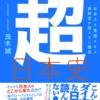 【書評】『世界史とつなげて学べ超日本史』大人になった今だから読みたい1冊