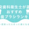 【2019年】電動歯ブラシをメーカー別に徹底比較!歯科衛生士のおすすめランキング!