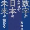 【書評】『この数字がわかるだけで日本の未来が読める』数字でホントの日本を読み解く1冊!