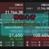 【株初心者】なけなしの100万円で株式投資を始めてみた!果たしてその結果は…【楽天証券】