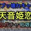 【パワプロアプリ】天音姫恋(偽カレン)はぶっ壊れキャラ!ガチャ全力でぶん回した!