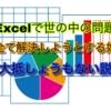 Excelで何でも解決しようとする奴に面白い奴はいない【不平・不満】