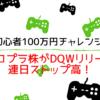 【株素人の100万円投資】ゲーム関連株で初めての儲け!コロプラ株DQWのリリースで爆益