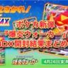 【ポケカ開封】爆炎ウォーカーのBOX開けてみた!人気はクワガノンVか!