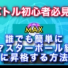 【剣盾ソードシールド】ポケモン初心者がサクッとマスターボール級まで上がったパーティー紹介!