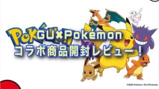 GU×ポケモンコラボ
